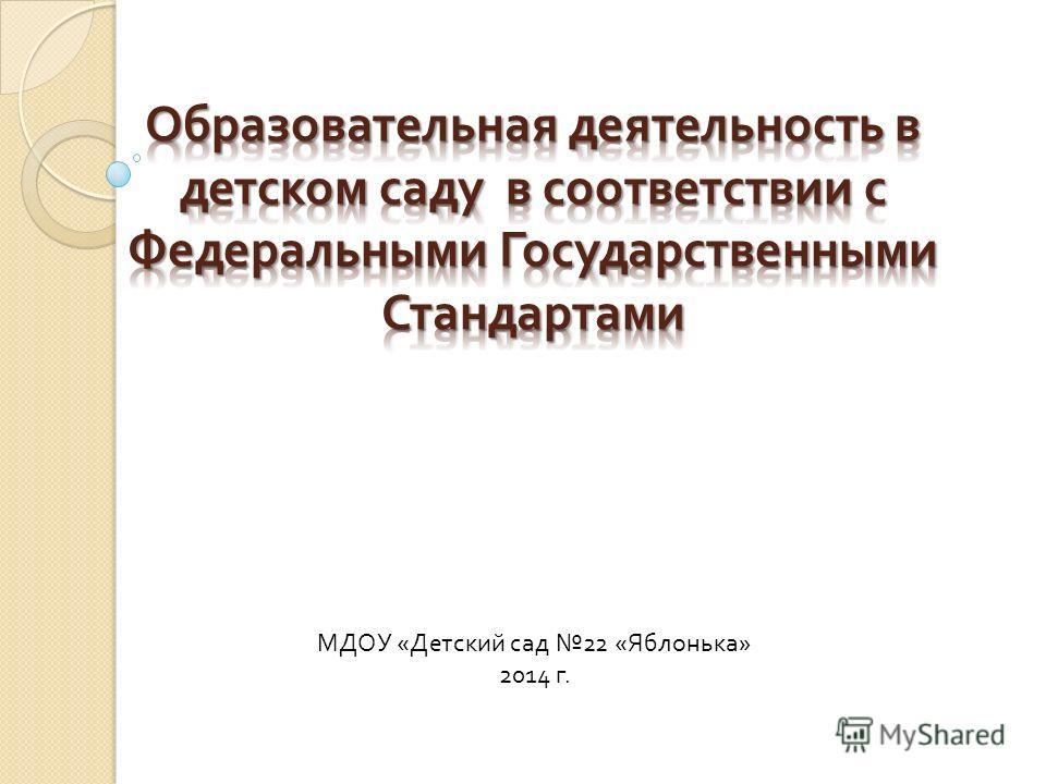 МДОУ «Детский сад 22 «Яблонька» 2014 г.