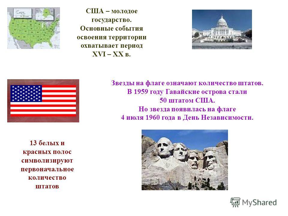 США как государство Форма правления Административное устройство
