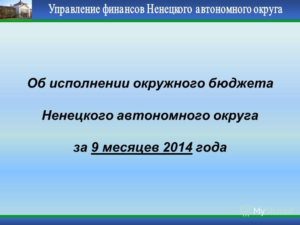 Об исполнении окружного бюджета Ненецкого автономного округа за 9 месяцев 2014 года