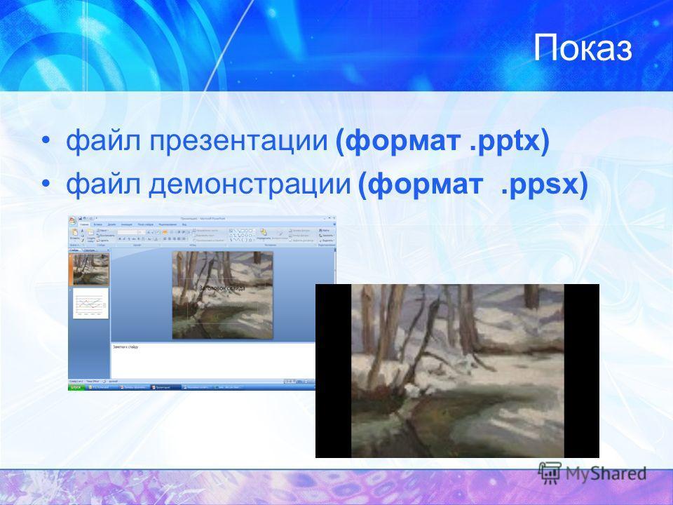 Показ файл презентации (формат.pptx) файл демонстрации (формат.ppsx)