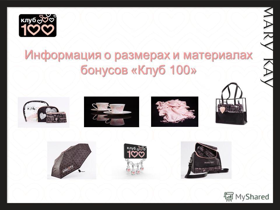 Информация о размерах и материалах бонусов «Клуб 100»
