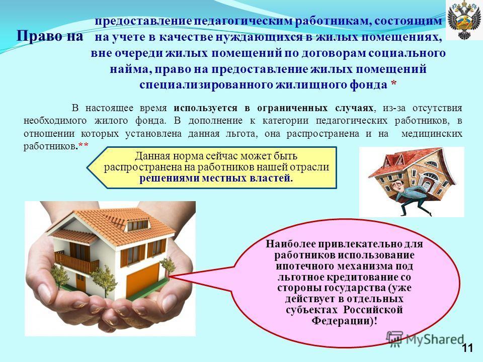 предоставление педагогическим работникам, состоящим на учете в качестве нуждающихся в жилых помещениях, вне очереди жилых помещений по договорам социального найма, право на предоставление жилых помещений специализированного жилищного фонда * В настоя