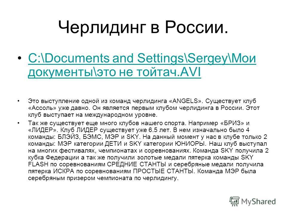 Черлидинг в России. C:\Documents and Settings\Sergey\Мои документы\это не тойтач.AVIC:\Documents and Settings\Sergey\Мои документы\это не тойтач.AVI Это выступление одной из команд черлидинга «ANGELS». Существует клуб «Ассоль» уже давно. Он является