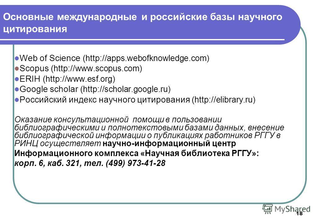 18 Основные международные и российские базы научного цитирования Web of Science ( http://apps.webofknowledge.com) Scopus ( http://www.scopus.com) ERIH ( http://www.esf.org) Google scholar ( http://scholar.google.ru) Российский индекс научного цитиров