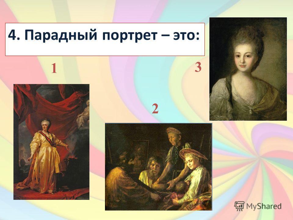 4. Парадный портрет – это: 1 2 3