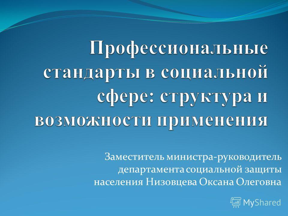 Заместитель министра-руководитель департамента социальной защиты населения Низовцева Оксана Олеговна