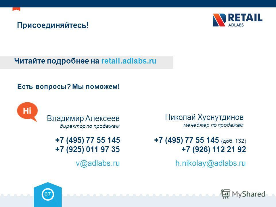 Присоединяйтесь! Есть вопросы? Мы поможем! 07 Читайте подробнее на retail.adlabs.ru v@adlabs.ru Николай Хуснутдинов менеджер по продажам Владимир Алексеев директор по продажам +7 (495) 77 55 145 +7 (925) 011 97 35 h.nikolay@adlabs.ru +7 (495) 77 55 1