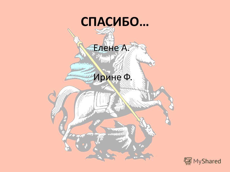 СПАСИБО… Елене А. Ирине Ф.