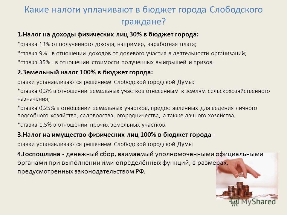 Какие налоги уплачивают в бюджет города Слободского граждане? 1. Налог на доходы физических лиц 30% в бюджет города: *ставка 13% от полученного дохода, например, заработная плата; *ставка 9% - в отношении доходов от долевого участия в деятельности ор