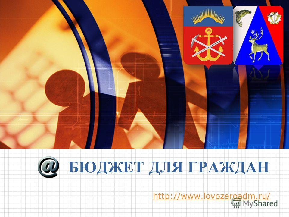 LOGO www.themegallery.com http://www.lovozeroadm.ru/ БЮДЖЕТ ДЛЯ ГРАЖДАН
