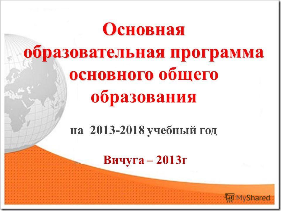 Основная образовательная программа основного образовательная программа основного общего образования на 2013-2018 учебный год Вичуга – 2013 г