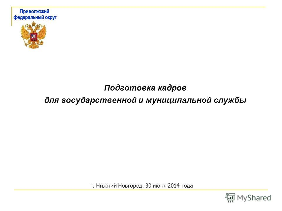 Подготовка кадров для государственной и муниципальной службы г. Нижний Новгород, 30 июня 2014 года