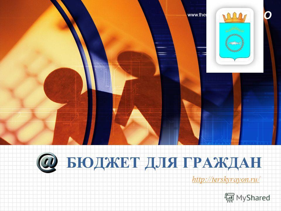 LOGO www.themegallery.com http://terskyrayon.ru/ БЮДЖЕТ ДЛЯ ГРАЖДАН