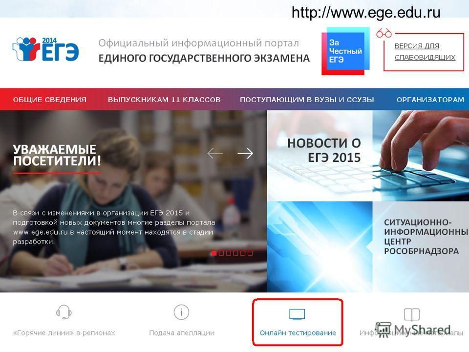 http://www.ege.edu.ru