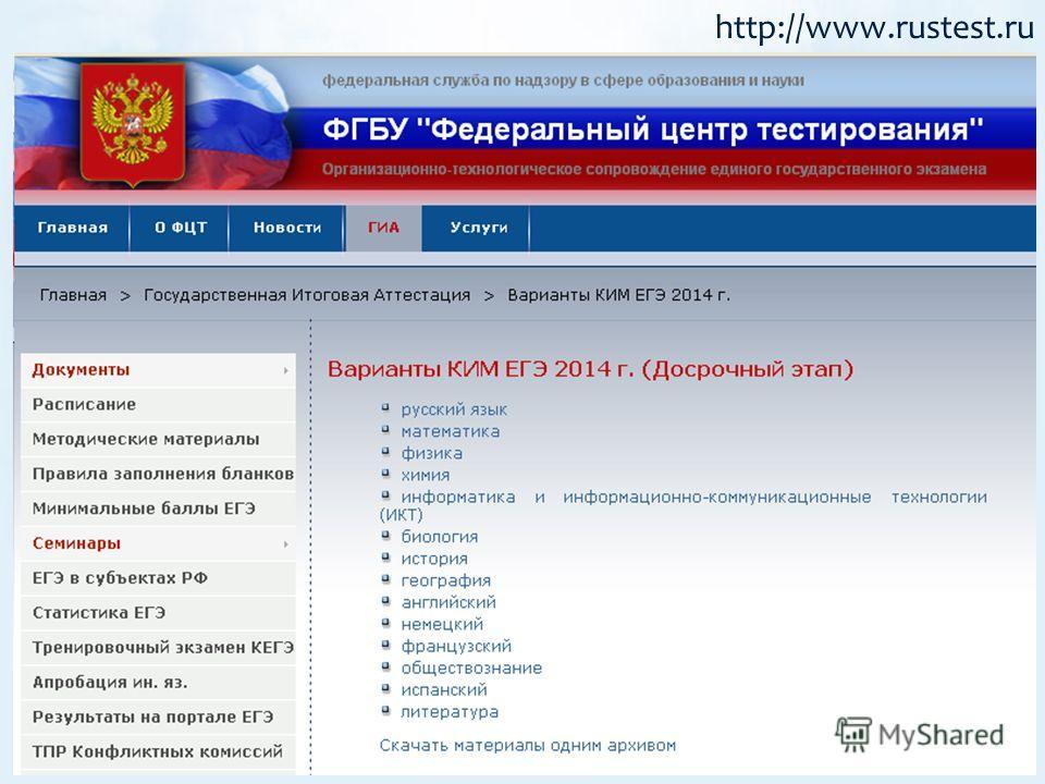 http://www.rustest.ru