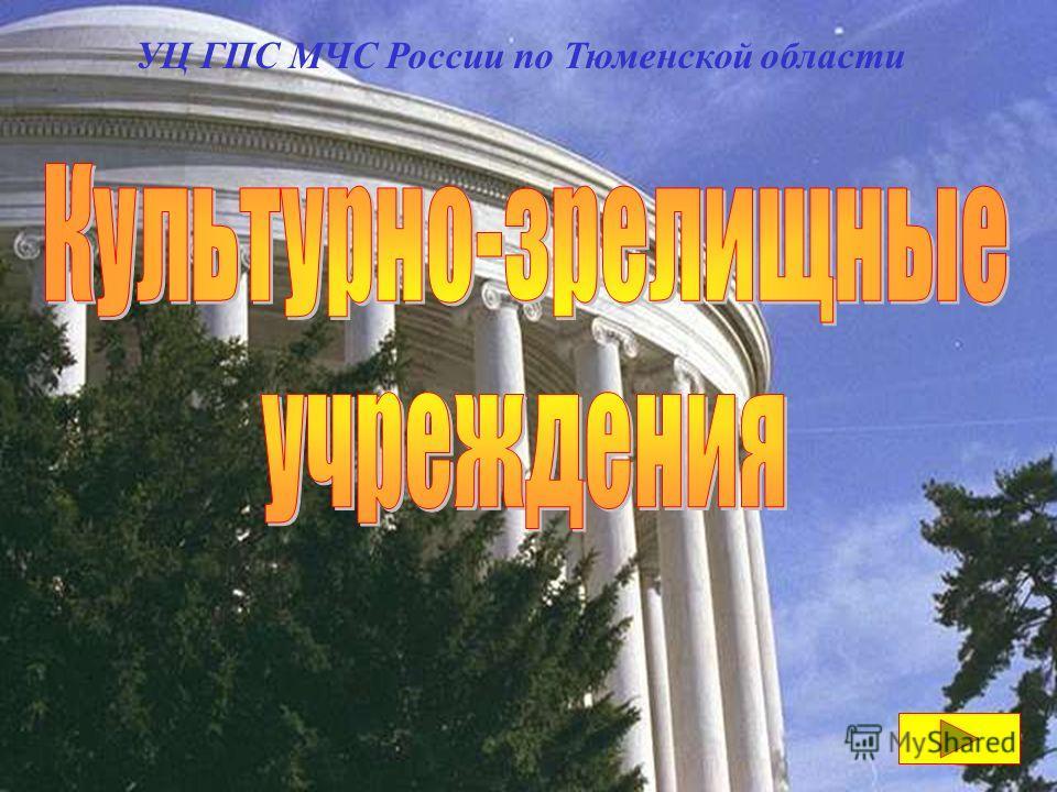 УЦ ГПС МЧС России по Тюменской области