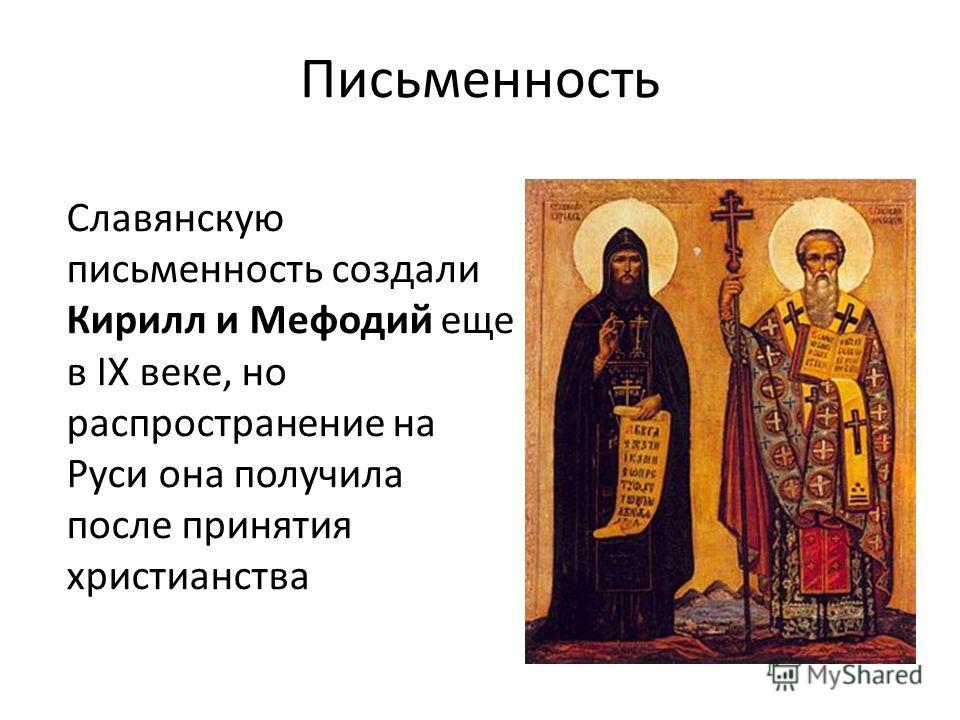 Письменность Славянскую письменность создали Кирилл и Мефодий еще в IX веке, но распространение на Руси она получила после принятия христианства