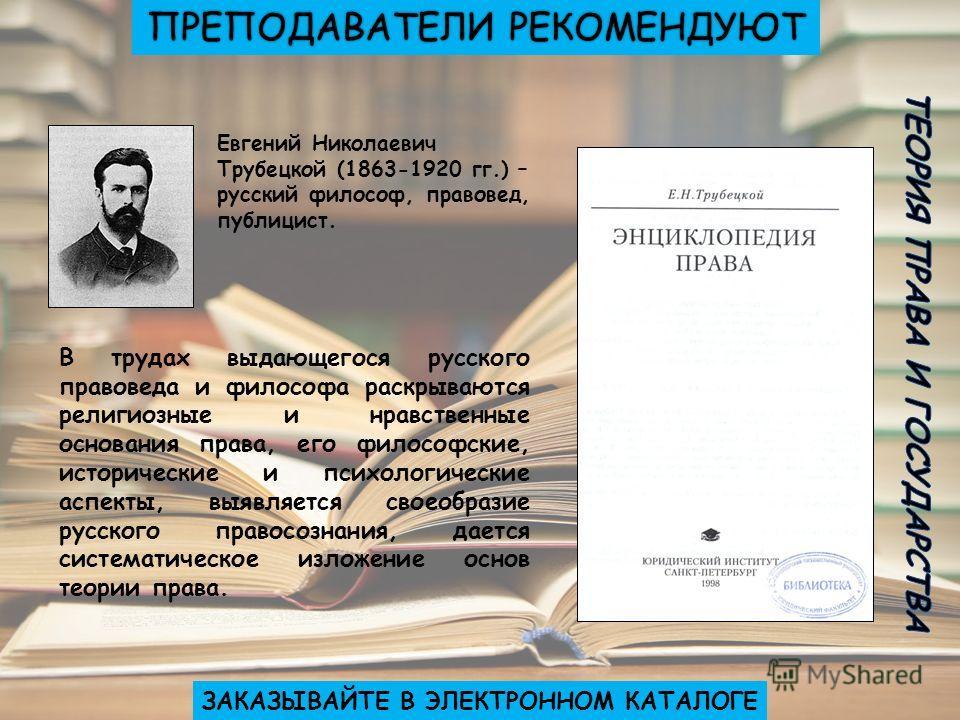 ЗАКАЗЫВАЙТЕ В ЭЛЕКТРОННОМ КАТАЛОГЕ В трудах выдающегося русского правоведа и философа раскрываются религиозные и нравственные основания права, его философские, исторические и психологические аспекты, выявляется своеобразие русского правосознания, дае