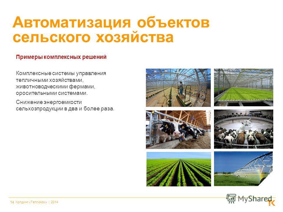 14 Холдинг «Теплоком» | 2014 Комплексные системы управления тепличными хозяйствами, животноводческими фермами, оросительными системами. Снижение энергоемкости сельхозпродукции в два и более раза. Автоматизация объектов сельского хозяйства Примеры ком