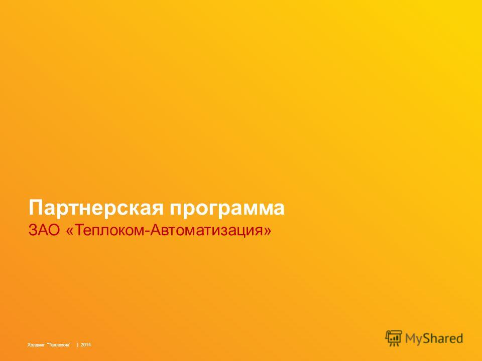 Партнерская программа ЗАО «Теплоком-Автоматизация» Холдинг Теплоком | 2014