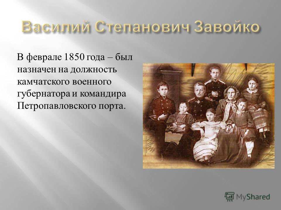 В феврале 1850 года – был назначен на должность камчатского военного губернатора и командира Петропавловского порта.