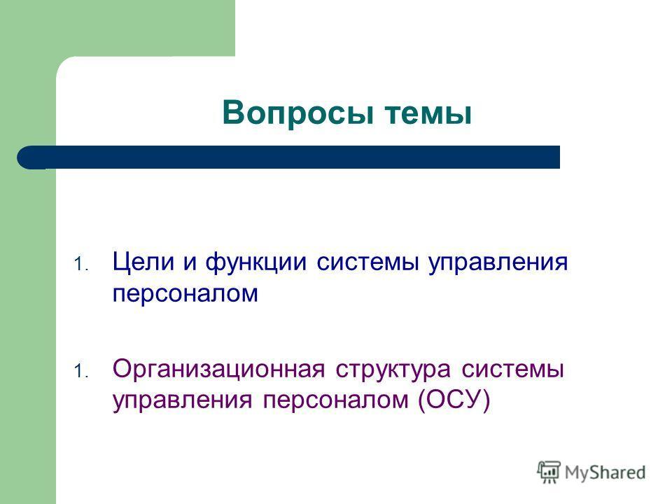 Вопросы темы 1. Цели и функции системы управления персоналом 1. Организационная структура системы управления персоналом (ОСУ)