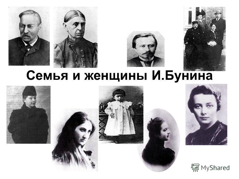 Семья и женщины И.Бунина