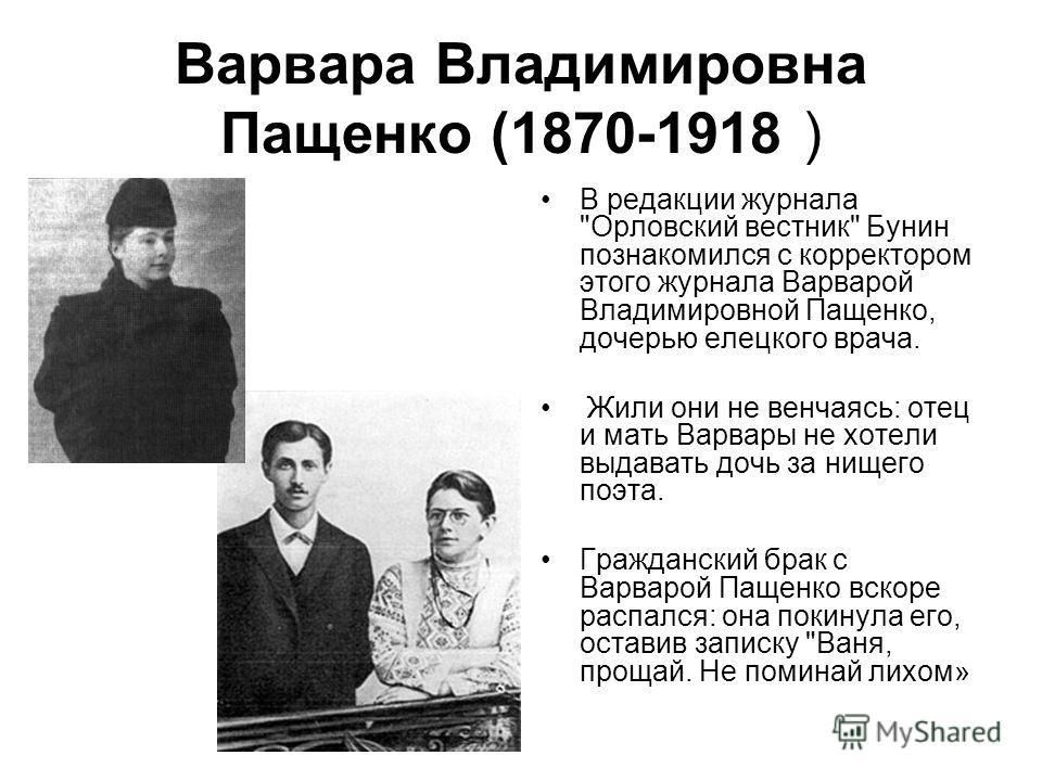 Варвара Владимировна Пащенко (1870-1918 ) В pедакции журнала