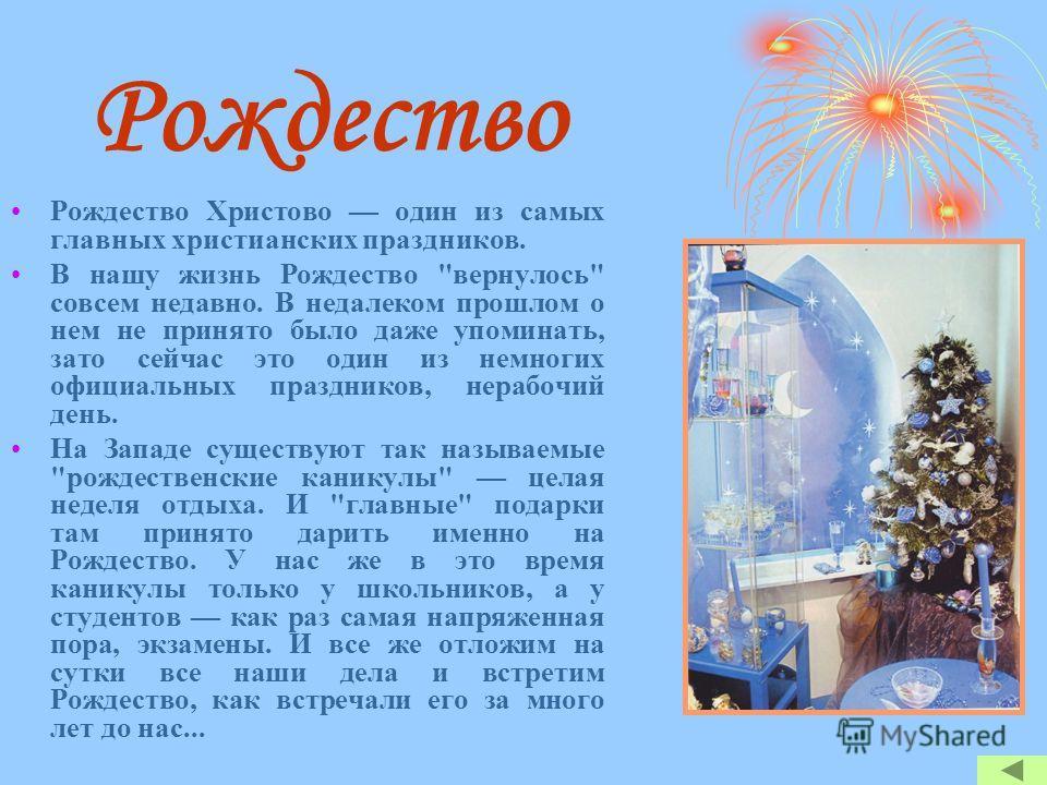Рождество Рождество Христово один из самых главных христианских праздников. В нашу жизнь Рождество