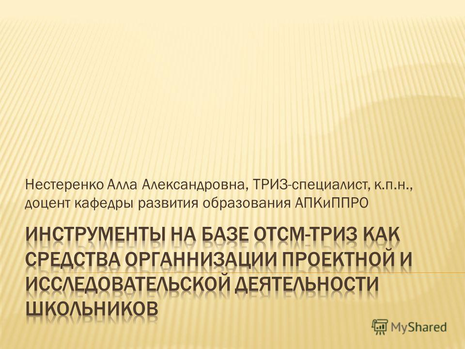 Нестеренко Алла Александровна, ТРИЗ-специалист, к.п.н., доцент кафедры развития образования АПКиППРО