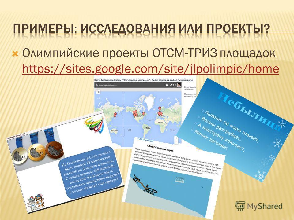 Олимпийские проекты ОТСМ-ТРИЗ площадок https://sites.google.com/site/jlpolimpic/home https://sites.google.com/site/jlpolimpic/home