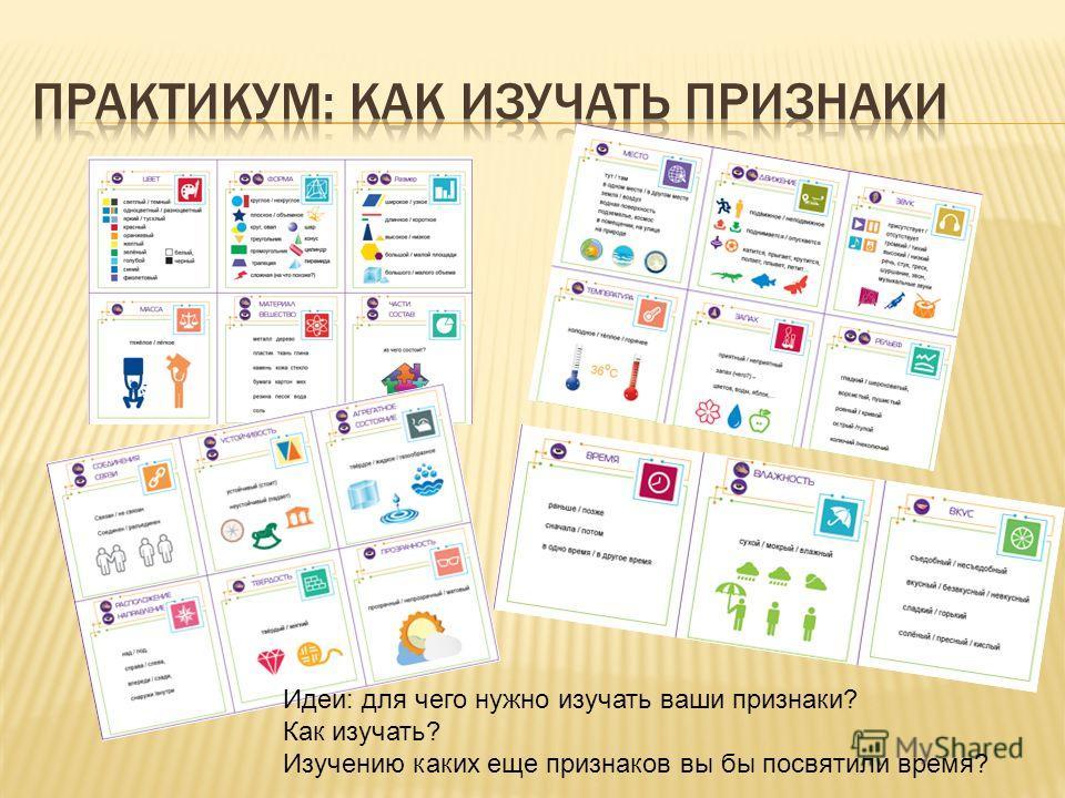 Идеи: для чего нужно изучать ваши признаки? Как изучать? Изучению каких еще признаков вы бы посвятили время?