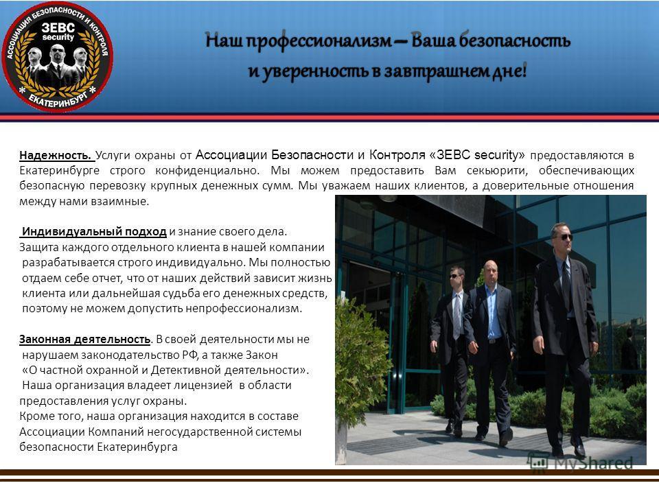 Надежность. Услуги охраны от Ассоциации Безопасности и Контроля «ЗЕВС security» предоставляются в Екатеринбурге строго конфиденциально. Мы можем предоставить Вам секьюрити, обеспечивающих безопасную перевозку крупных денежных сумм. Мы уважаем наших к