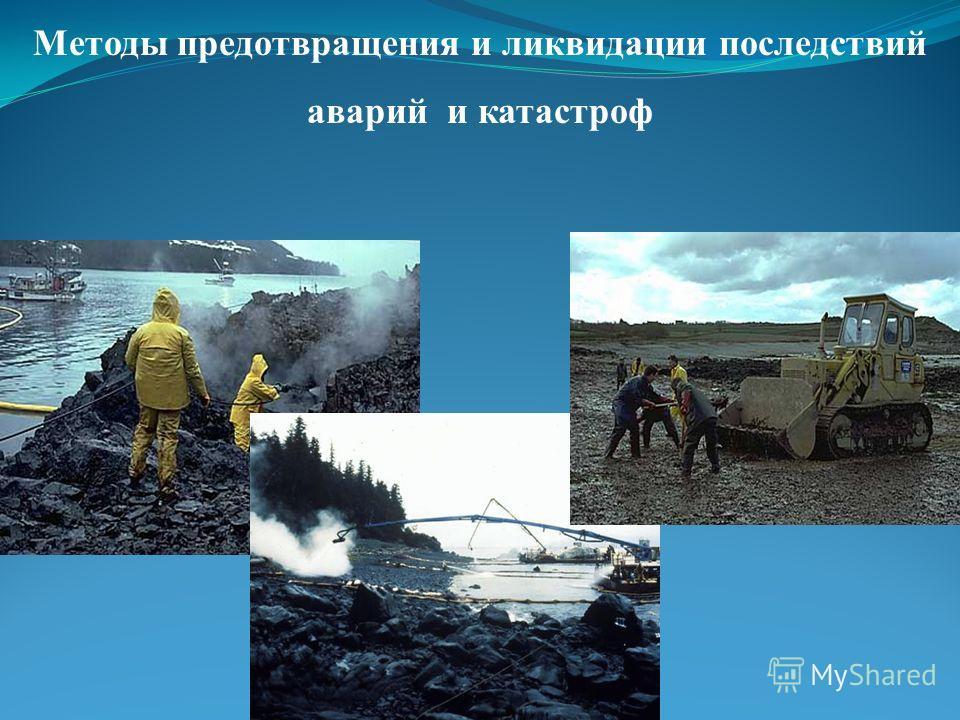 Методы предотвращения и ликвидации последствий аварий и катастроф