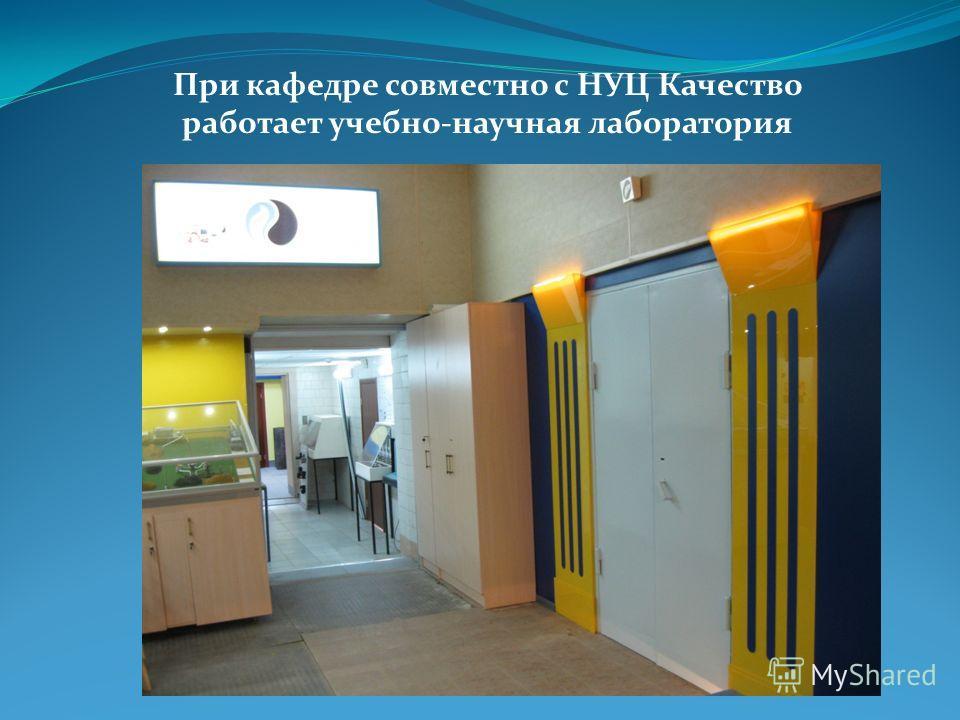 При кафедре совместно с НУЦ Качество работает учебно-научная лаборатория