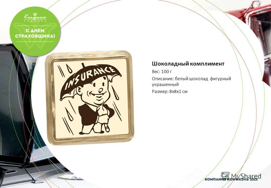 Шоколадный комплимент Вес: 100 г Описание: белый шоколад фигурный украшенный Размер: 8 х 8 х 1 см