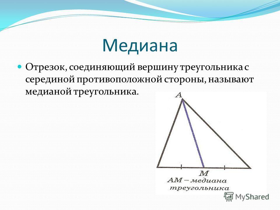 Медиана Отрезок, соединяющий вершину треугольника с серединой противоположной стороны, называют медианой треугольника.