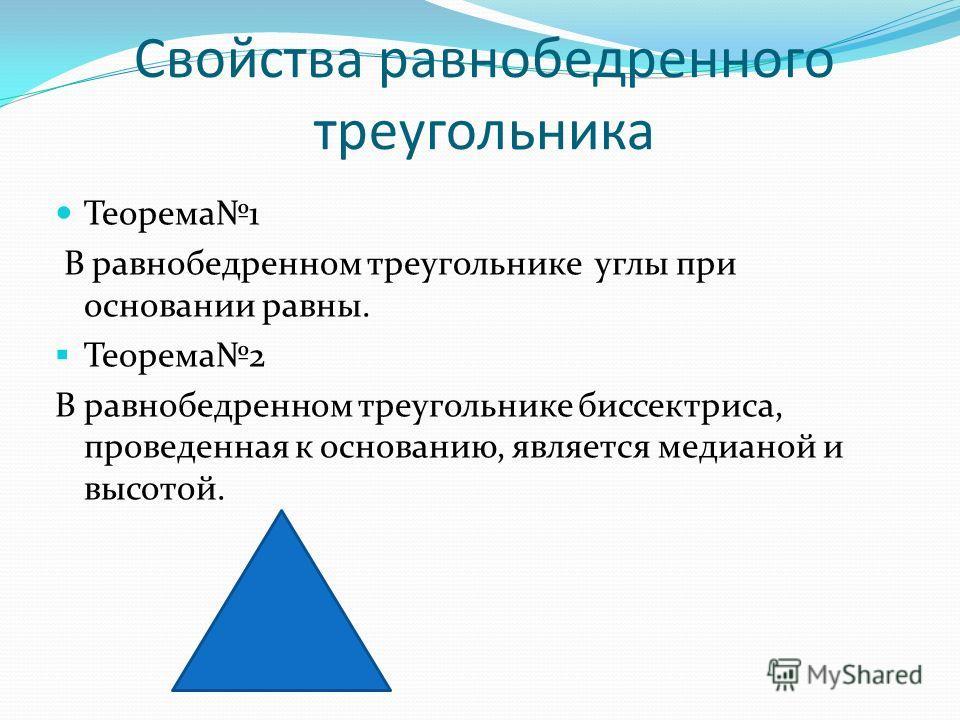 Свойства равнобедренного треугольника Теорема 1 В равнобедренном треугольнике углы при основании равны. Теорема 2 В равнобедренном треугольнике биссектриса, проведенная к основанию, является медианой и высотой.