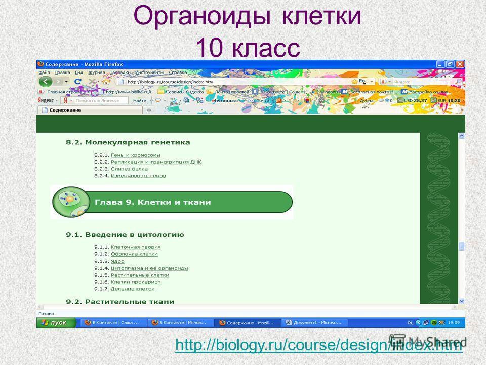 http://biology.ru/course/design/index.htm