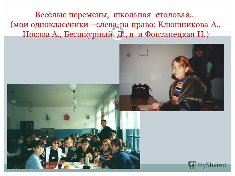 Весёлые перемены, школьная столовая… (мои одноклассники –слева-на право: Клюшникова А., Носова А., Бесшкурный Д., я и Фонтанецкая Н.)