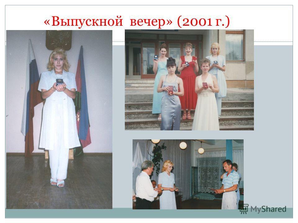«Выпускной вечер» (2001 г.)