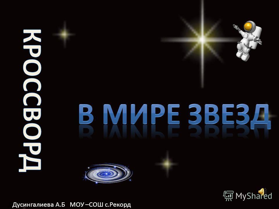 ДДусингалиева А.Б МОУ –СОШ с.Рекорд