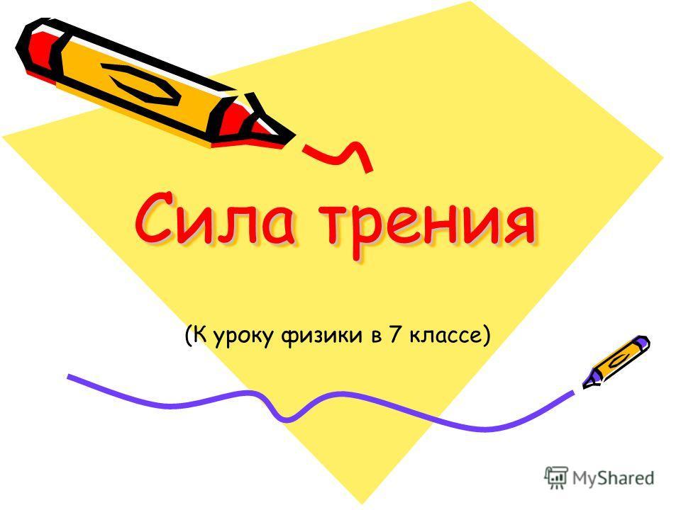 Сила трения (К уроку физики в 7 классе)