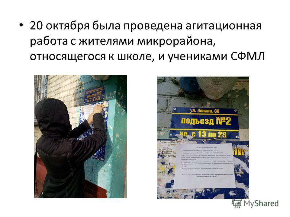 20 октября была проведена агитационная работа с жителями микрорайона, относящегося к школе, и учениками СФМЛ