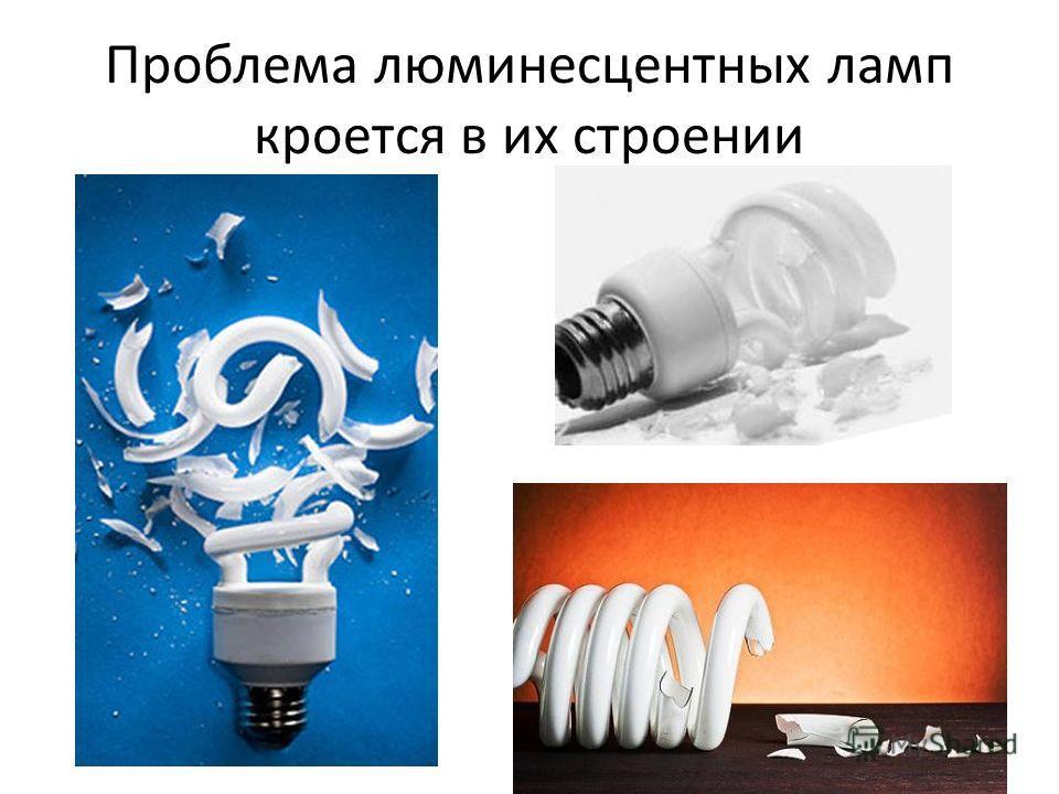 Проблема люминесцентных ламп кроется в их строении