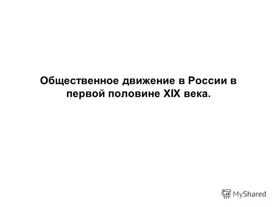 Общественное движение в России в первой половине XIX века.