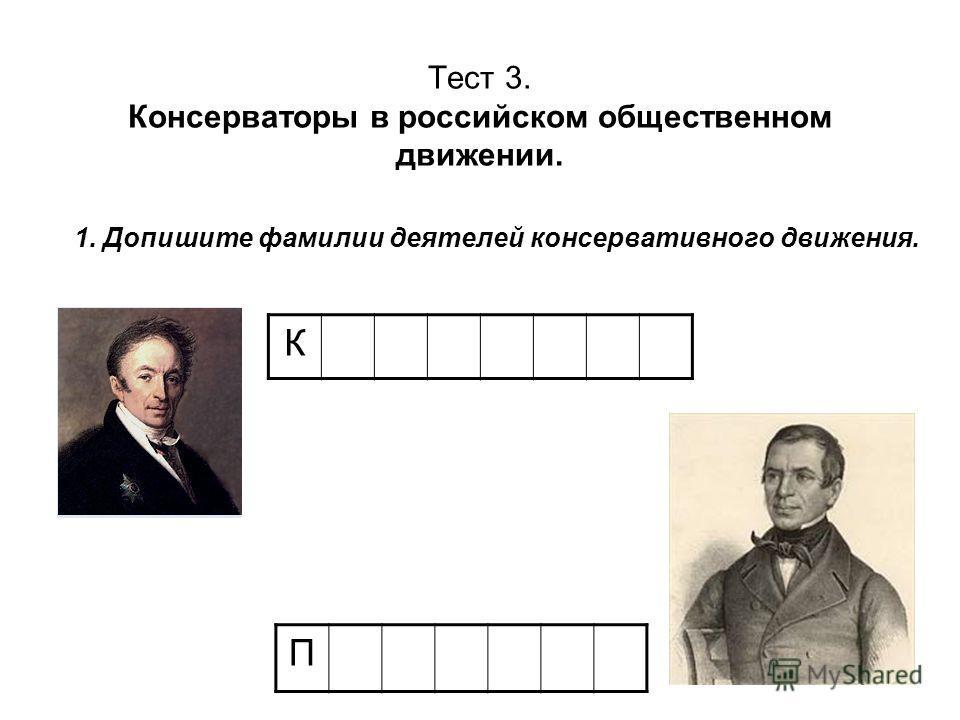 Тест 3. Консерваторы в российском общественном движении. П 1. Допишите фамилии деятелей консервативного движения. К