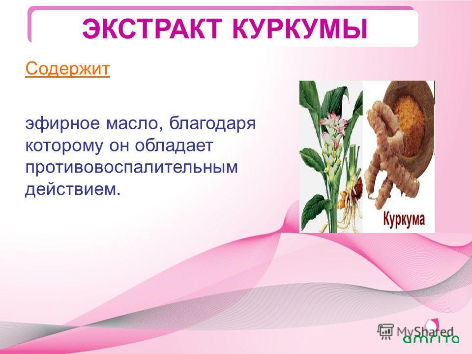 ЭКСТРАКТ КУРКУМЫ Содержит эфирное масло, благодаря которому он обладает противовоспалительным действием.