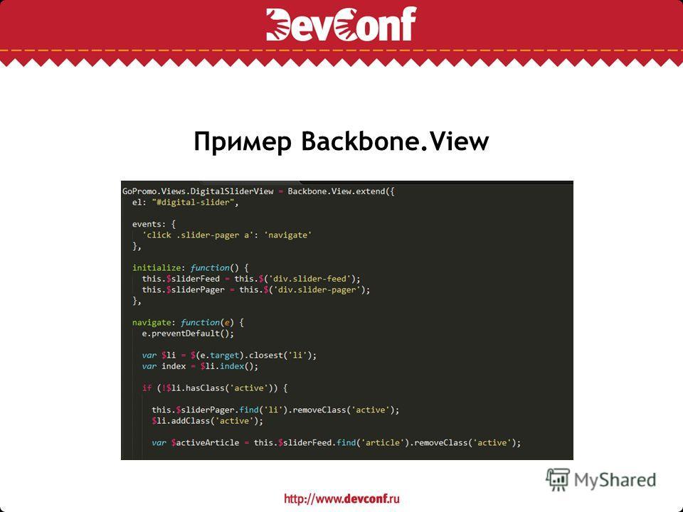 Пример Backbone.View
