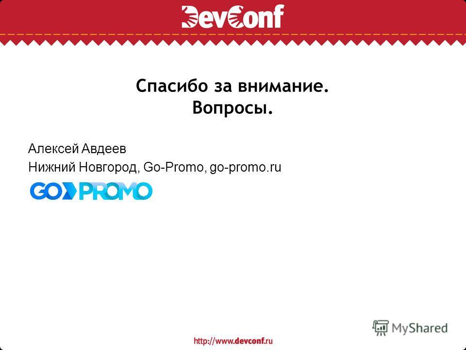Спасибо за внимание. Вопросы. Алексей Авдеев Нижний Новгород, Go-Promo, go-promo.ru